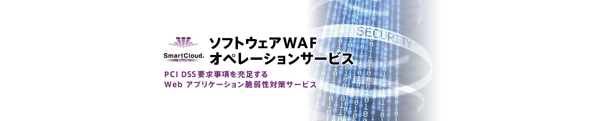 ソフトウェアWAFオペレーションサービスのイメージ
