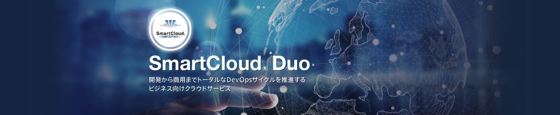 SmartCloud Duoイメージ