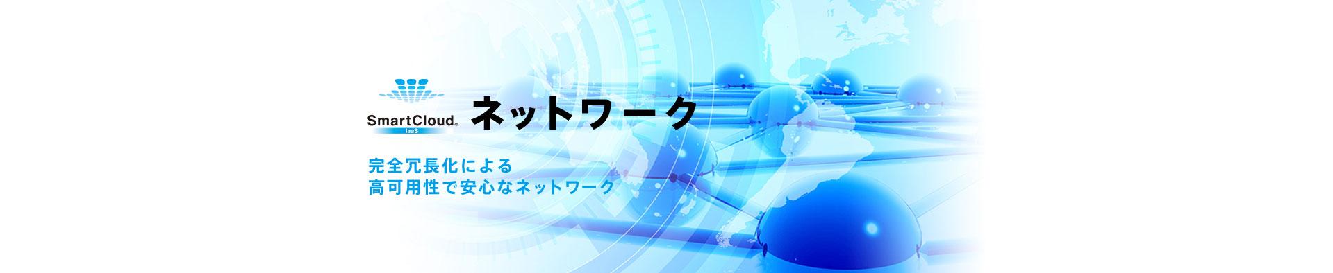 SmartCloud ネットワーク イメージ